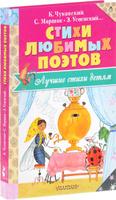 Купить Стихи любимых поэтов, Русская поэзия