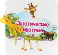 Купить Экзотические животные. Книжка-игрушка, Первые книжки малышей