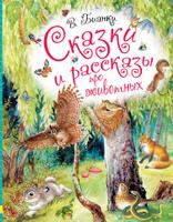 Купить Сказки и рассказы про животных, Повести и рассказы о животных