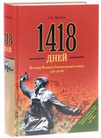 Купить 1418 дней. История Великой Отечественной войны для детей, История России