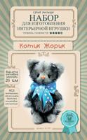 Купить Набор для изготовления игрушки Sovushka Котик Жорик , высота 23 см, Игрушки своими руками