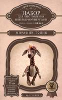 Купить Набор для изготовления игрушки Sovushka Жирафик Толик , высота 35 см, Игрушки своими руками