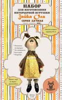 Купить Набор для изготовления игрушки Sovushka Зайка Оля , высота 60 см, Игрушки своими руками