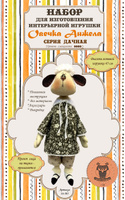 Купить Набор для изготовления игрушки Sovushka Овечка Анжела , высота 45 см, Игрушки своими руками