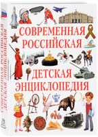 Купить Современная российская детская энциклопедия, Познавательная литература обо всем