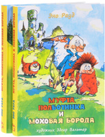 Купить Муфта, Полботинка и Моховая Борода (комплект из 2 книг), Зарубежная литература для детей