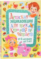 Купить Детская энциклопедия для тех, кто еще не читает. От 6 месяцев до 3 лет, Познавательная литература обо всем