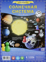Купить ГеоДом Обучающая игра Солнечная система