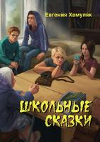 Купить Школьные сказки, Русская литература для детей