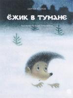 Купить Ежик в тумане, Русская литература для детей