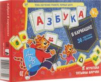 Купить Игротека Татьяны Барчан Обучающая игра Азбука в кармашке