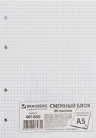Купить Brauberg Сменный блок для тетрадей на кольцах 80 листов в клетку