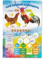 Купить Magneticus Обучающая игра Мой первый календарь Петух