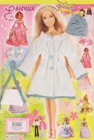 Купить Евгения-Брест Одежда для кукол Пальто цвет белый, Куклы и аксессуары