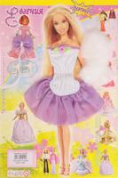 Купить Евгения-Брест Одежда для кукол Платье цвет белый сиреневый, Куклы и аксессуары