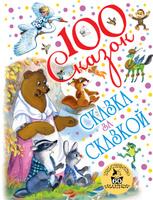 Купить Сказка за сказкой (к 60-летию Малыша ), Русская литература для детей