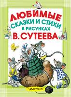 Купить Любимые сказки и стихи в рисунках В. Сутеева, Сборники прозы