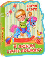 Купить Я люблю свою лошадку. Книжка-игрушка, Книжки-мозаики, паззлы