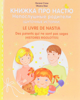 Купить Книжка про Настю. Непослушные родители / Le livre de Nastia: Des parents qui ne sont pas sages, Французский язык