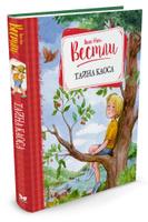 Купить Тайна Каоса, Зарубежная литература для детей