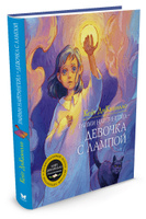 Купить Райми Найтингейл - девочка с лампой, Зарубежная литература для детей
