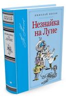 Купить Незнайка на Луне, Русская литература для детей