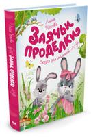 Купить Заячьи проделки, Русская литература для детей