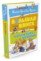 Купить Большая книга кроличьих историй, Зарубежная литература для детей
