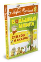 Купить Большая книга стихов и сказок, Русская поэзия
