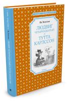 Купить Людвиг Четырнадцатый и Тутта Карлссон, Зарубежная литература для детей