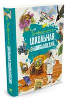 Купить Универсальная школьная энциклопедия, Познавательная литература обо всем