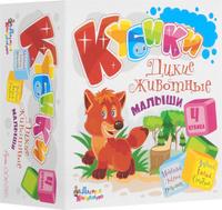 Купить Десятое королевство Кубики Дикие животные Малыши