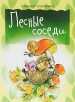 Купить Лесные соседи, Русская литература для детей