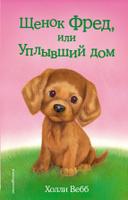 Купить Щенок Фред, или Уплывший дом, Зарубежная литература для детей
