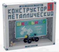 Купить Десятое королевство Конструктор для уроков труда Школьный-1, Региональная фабрика игрушек, Конструкторы