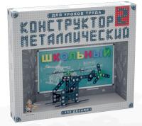 Купить Десятое королевство Конструктор для уроков труда Школьный-2, Региональная фабрика игрушек, Конструкторы