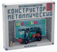 Купить Десятое королевство Конструктор для уроков труда Школьный-3, Региональная фабрика игрушек, Конструкторы