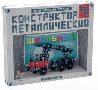 Купить Десятое королевство Конструктор для уроков труда Школьный-4, Региональная фабрика игрушек