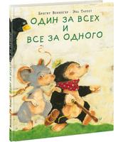 Купить Один за всех и все за одного, Зарубежная литература для детей