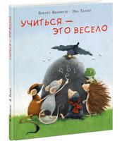 Купить Учиться - это весело, Зарубежная литература для детей