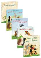 Купить Зверята (комплект из 5 книг), Зарубежная литература для детей