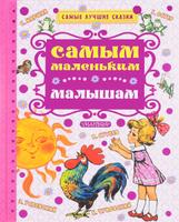 Купить Самым маленьким малышам, Первые книжки малышей