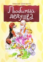 Купить Любимый дедушка, Русская литература для детей