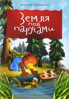 Купить Земля под парусами, Русская литература для детей