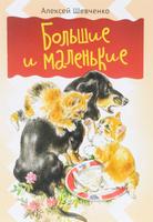 Купить Большие и маленькие, Русская литература для детей