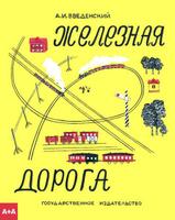 Купить Железная дорога, Русская поэзия