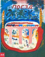 Купить Поезд, Русская литература для детей