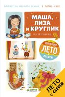 Купить Я читаю сам! Маша, Лиза и Круглик, Русская литература для детей