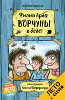 Купить Ворчуны в беде!, Зарубежная литература для детей