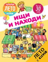 Купить Ищи и находи, Книга-игра
